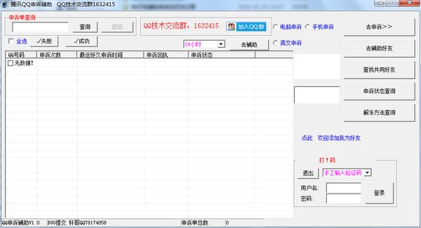 腾讯QQ申诉辅助