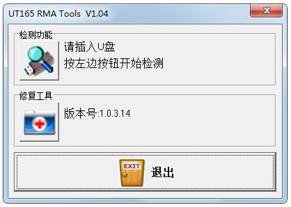 方正U盘修复工具(UT165 RMA Tools)