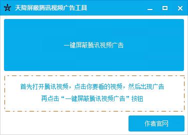 天降屏蔽腾讯视频广告工具