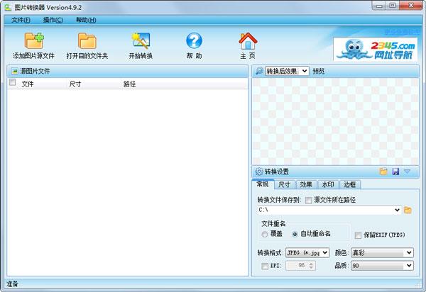 图片转换器 4.9.2 中文安装版
