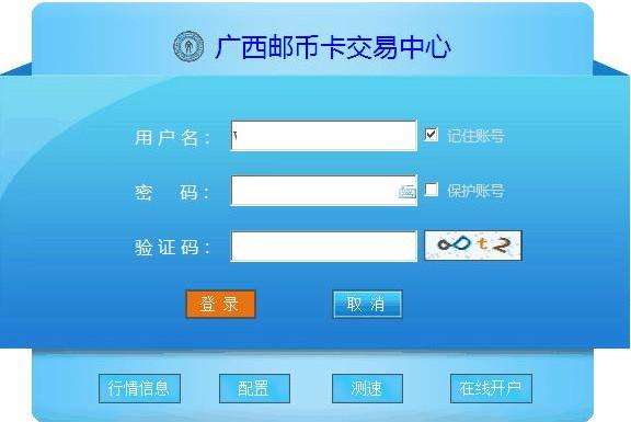 广西邮币卡交易中心客户端