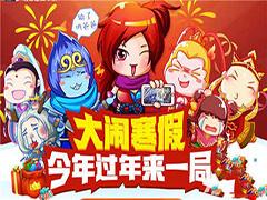 乱斗西游2春节活动上线 ipad air2等你拿