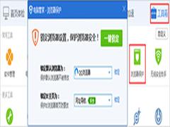 騰訊電腦管家怎么鎖定瀏覽器