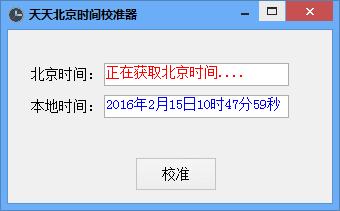 深蓝北京时间校准器