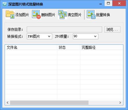 深蓝图片格式批量转换器图片