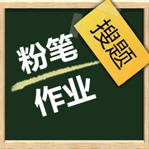 粉笔作业-拍照帮搜题 V1.1.1 for Android安卓版