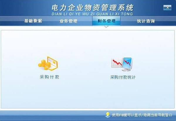 科羽电力企业物资管理系统