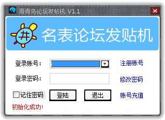 青青岛论坛发帖机
