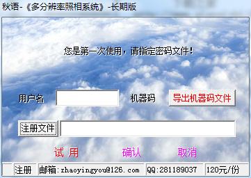 秋语多分辨率照相录像系统