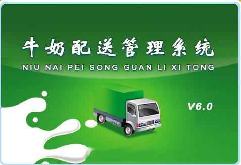 科羽牛奶配送管理系统