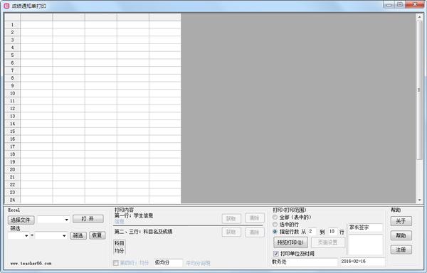 成绩通知单打印 2.1.0 官方安装版