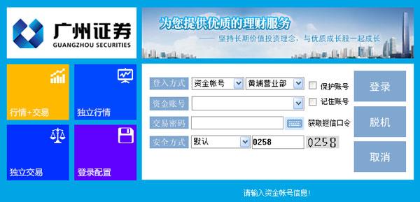 广州证券岭南创富网上交易服务系统