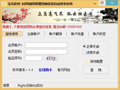 宝鸟软件58同城网邻通招聘信息自动发布软件
