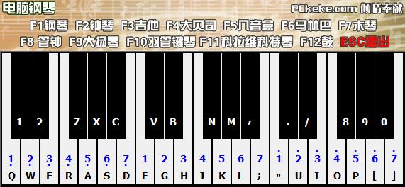 克克电脑钢琴软件