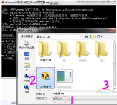 QQ方法eif鸽子的解压表情放表情文件包图片