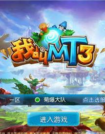 我叫MT3好玩吗?我叫MT3玩法全面评测