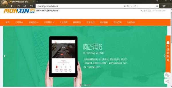 梦行Monxin企业建站系统