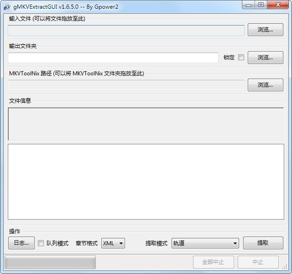 GMKVExtractGUI(音轨字幕提取软件)