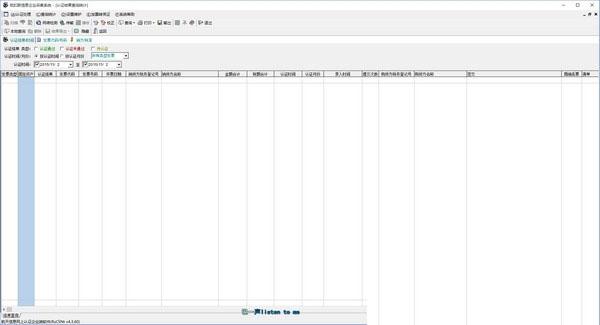 抵扣联信息采集软件_北京国税抵扣联信息采集系统365升级包下载