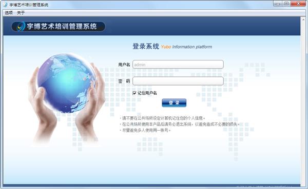 宇博艺术培训管理软件 2.1.1.0 绿色版