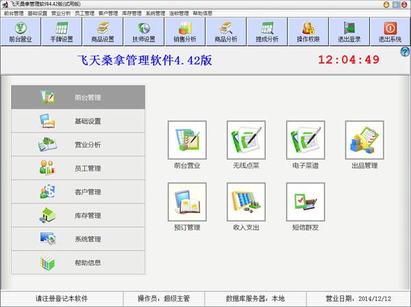 飞天桑拿管理软件