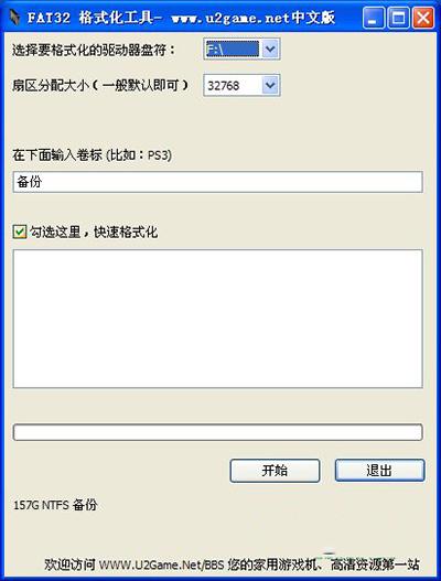 硬盘低格工具哪个好?硬盘低格软件下载