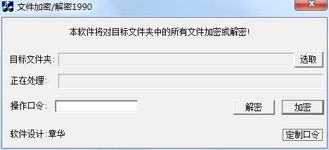 精品文件加密解密1990 1.0 绿色免费版