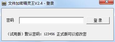 小喇叭文件加密精灵王 V2.4 绿色版