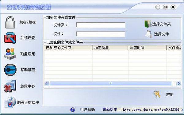 文件夹加密 V9.0 绿色高级版