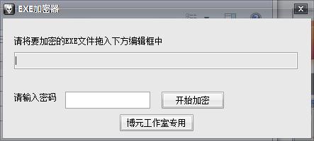 博元EXE加密器 V1.0 绿色版