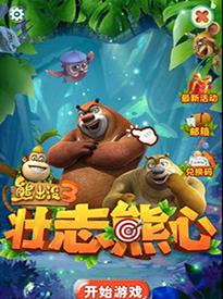 熊出没3壮志熊心评测 游戏内容拓展很丰富