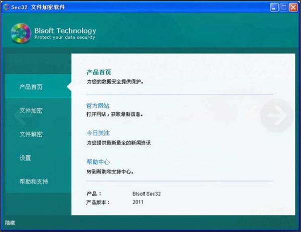 Sec32文件加密软件 2011.10.1.1 官方安装版