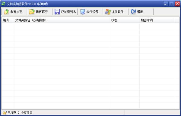 文件夹加密软件 12.8 绿色免费版