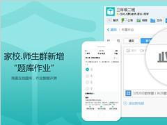腾讯发布QQ 8.1正式版 新增题库作业功能
