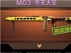 CF枪支介绍之MG3-齐天大圣