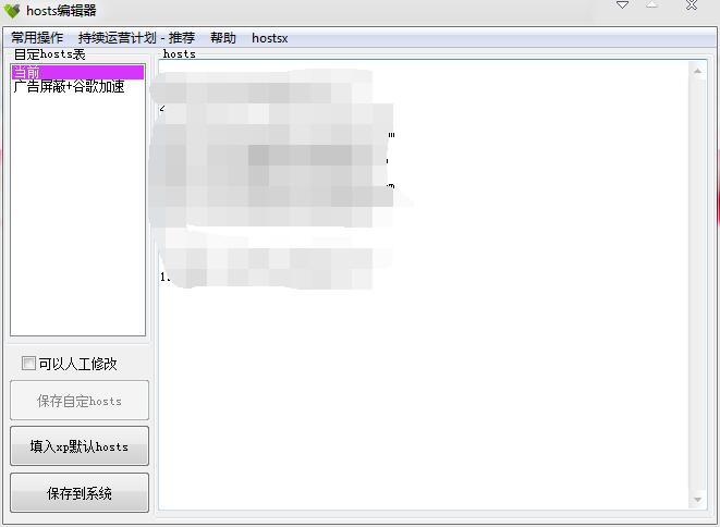 hosts编辑工具