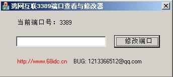 鸿网互联服务器3389端口查看与修改工具