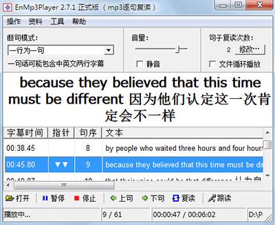 复读机软件