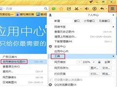 QQ浏览器打开网页内容显示不全解决办法