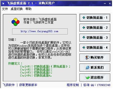 飞扬虚拟桌面 2.45 官方安装版