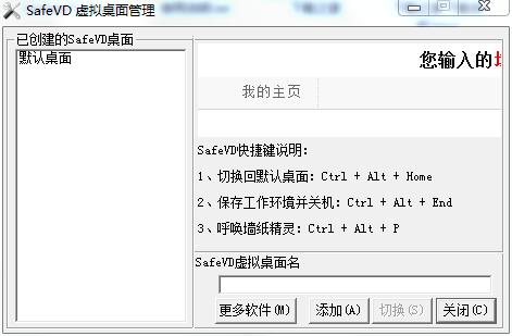 SafeVD虚拟桌面管理 1.6 绿色免费版