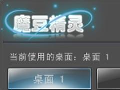 虚拟桌面怎么用?4款win7系统虚拟桌面推荐