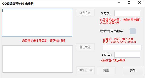 QQ自编自导