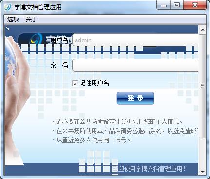 宇博文档管理应用