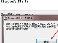 office2007卸载不了怎么办?Microsoft Fix It来帮你!