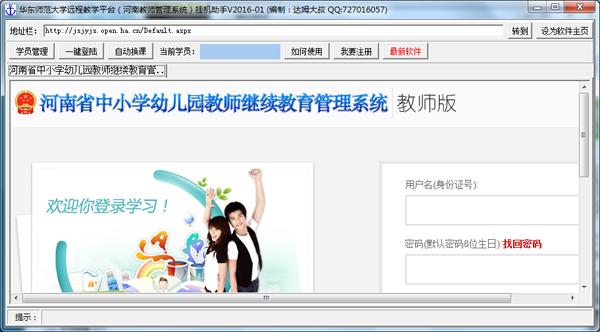 华东师范大学远程教学平台挂机助手