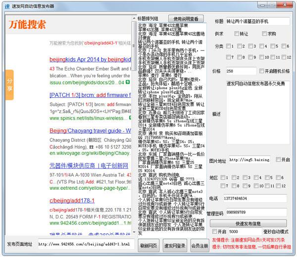 速发网自动信息发布器