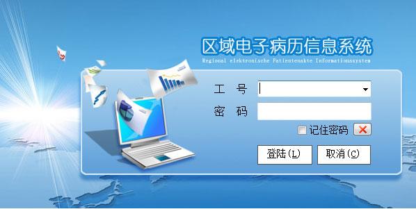 医通区域电子病历信息系统