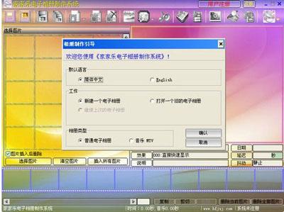 家家乐电子相册_最多人下载使用的6款电子相册制作软件推荐_软件评测_下载之家