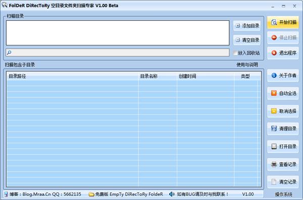 FolDeR DiRecToRy空目录文件夹扫描专家